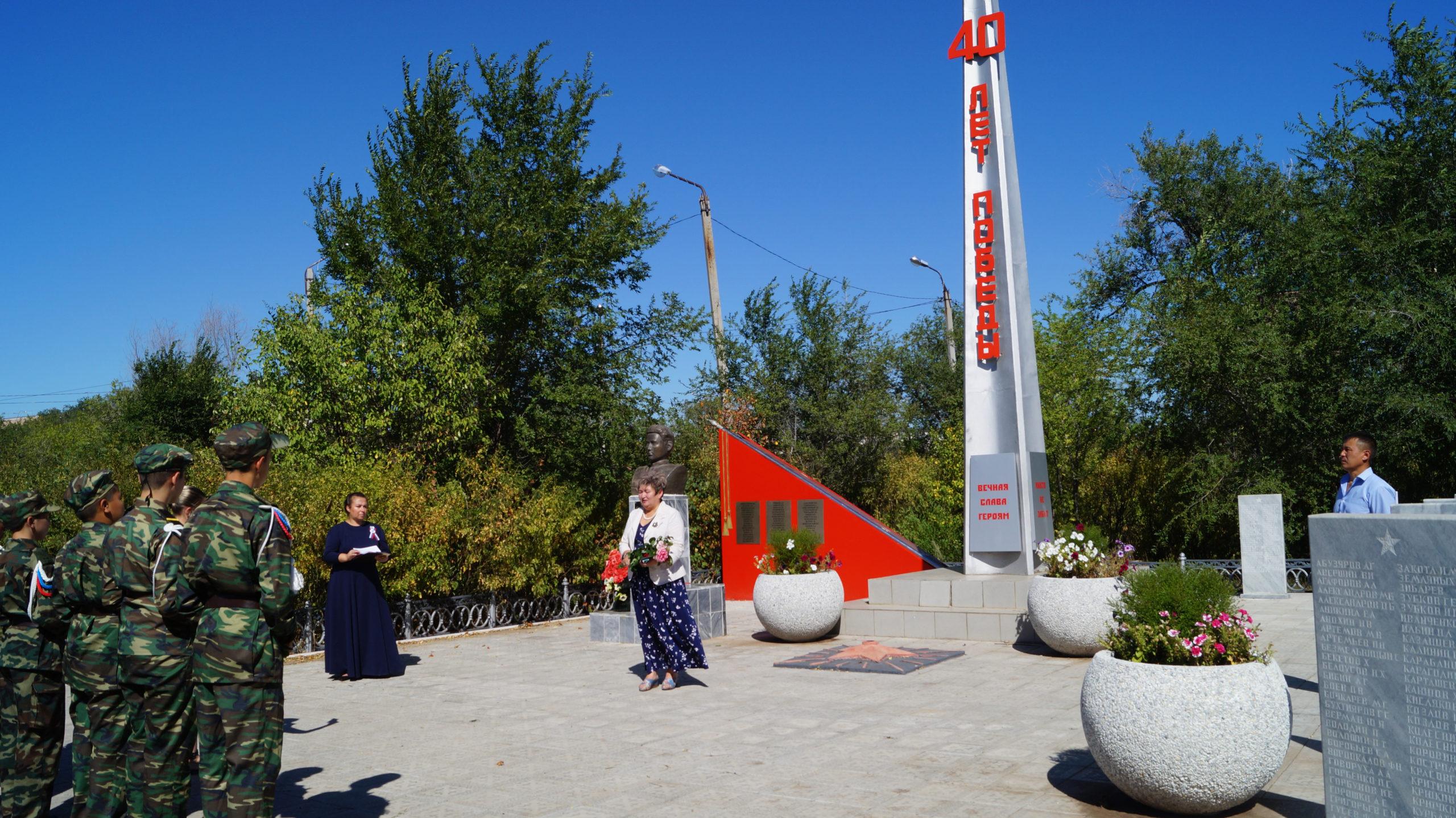 День памяти, посвященный окончанию Второй Мировой войны