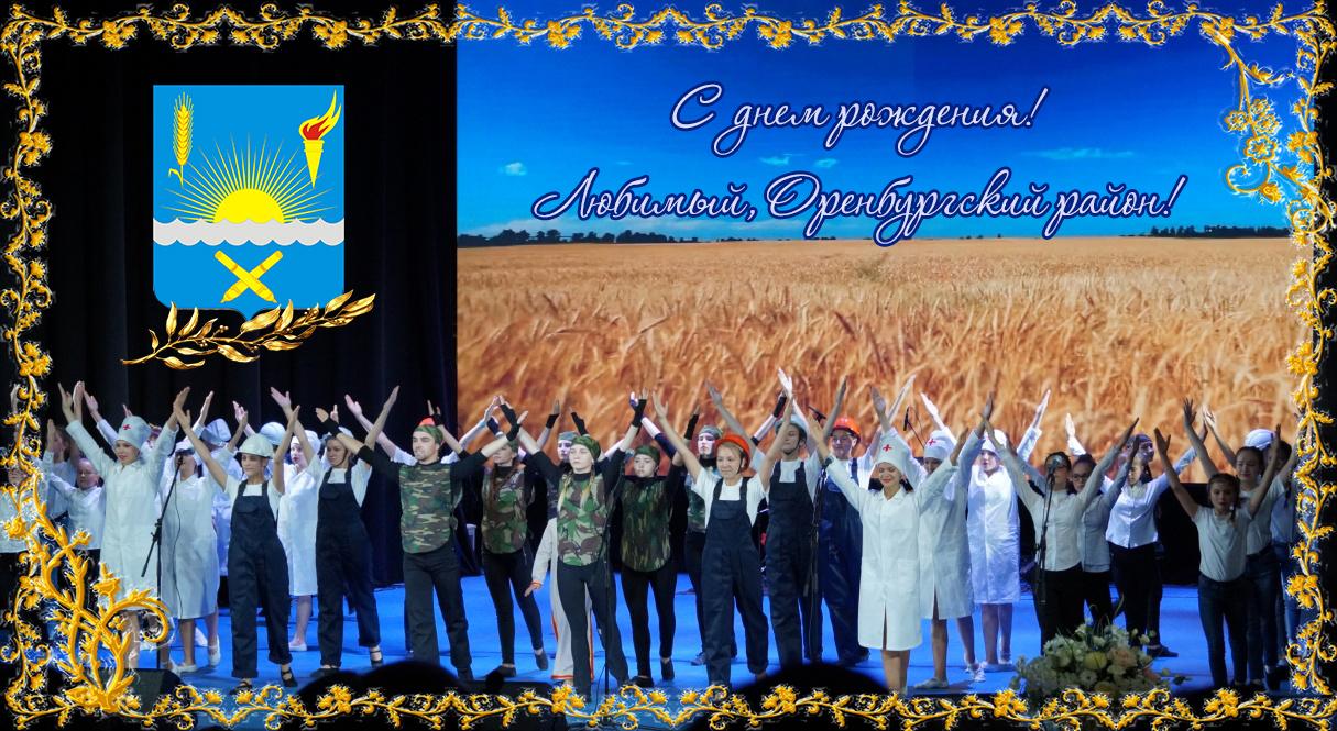 Оренбургскому району 82 года! С праздником любимый край!