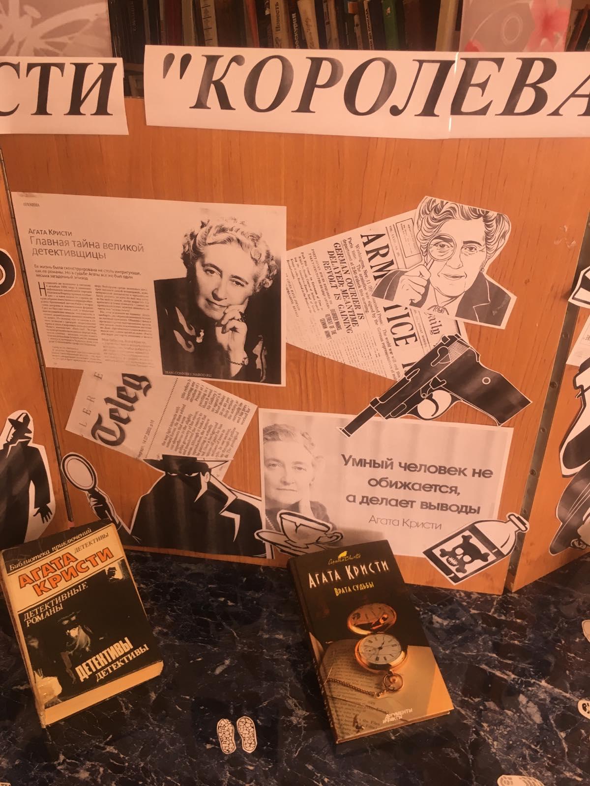 130 лет со дня рождения Агаты Кристи