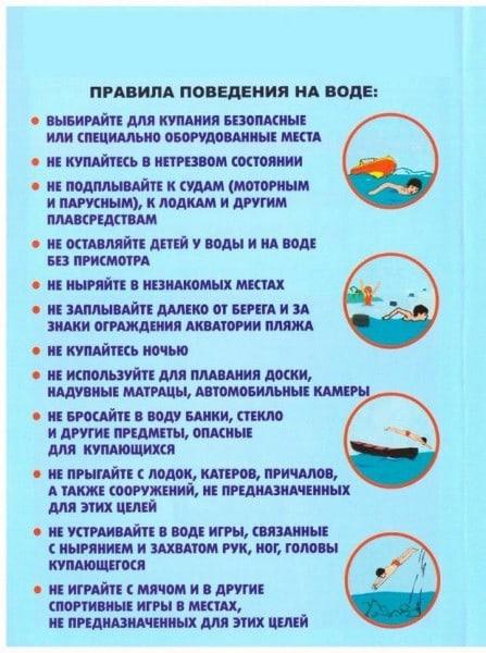 Волонтёры п. Первомайский информируют о правилах безопасности на воде