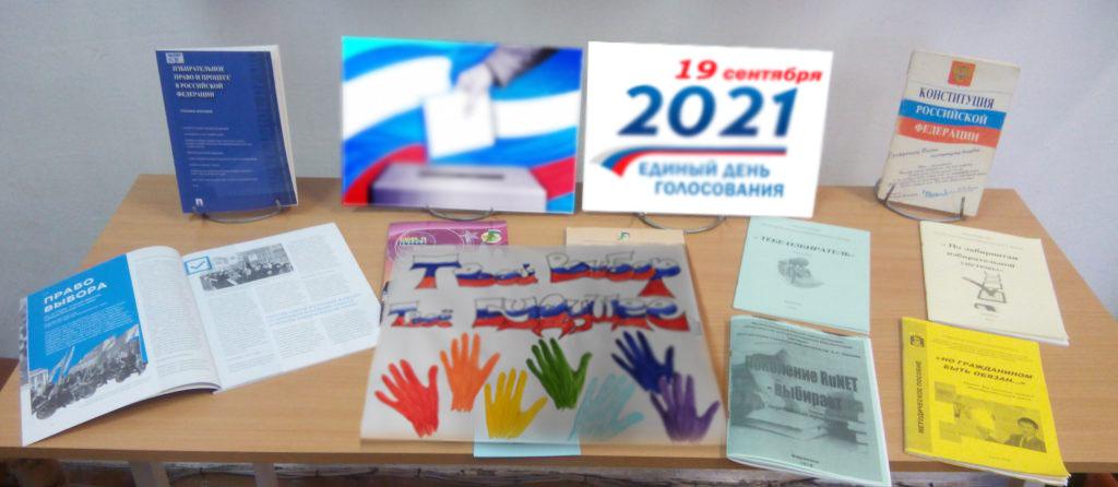 Выставка – информация «Выборы: завтра начинается сегодня»