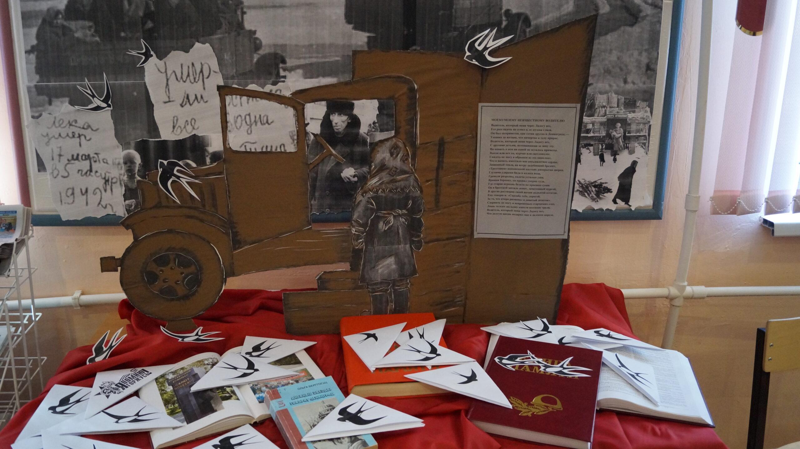 «Да будет мерой чести Ленинград», патриотическая акция